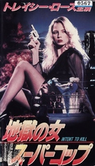 Intent to Kill - Japanese VHS cover (xs thumbnail)