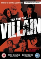 Villain - British DVD cover (xs thumbnail)