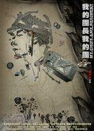 """""""Wo de tuan chang wo de tuan"""" - Chinese Movie Poster (xs thumbnail)"""
