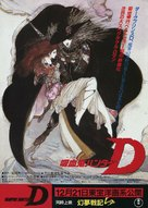 Vampire Hunter D - Japanese Movie Poster (xs thumbnail)