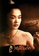 Suriyothai - Thai poster (xs thumbnail)