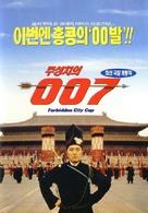 Forbidden City Cop - South Korean Movie Poster (xs thumbnail)