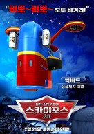Sky Force - South Korean Movie Poster (xs thumbnail)