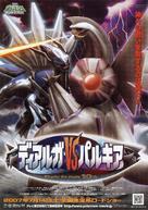 Pokémon: The Rise of Darkrai - Japanese Movie Poster (xs thumbnail)