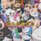 """Nyankoi!"" - Japanese Movie Cover (xs thumbnail)"