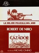The Deer Hunter - Spanish DVD movie cover (xs thumbnail)