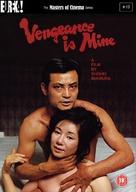 Fukushû suruwa wareniari - British Movie Cover (xs thumbnail)