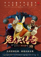 Tu Xia Chuan Qi - Chinese Movie Poster (xs thumbnail)