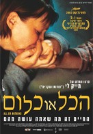All or Nothing - Israeli Movie Poster (xs thumbnail)