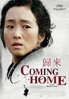 Gui lai - Swiss Movie Poster (xs thumbnail)