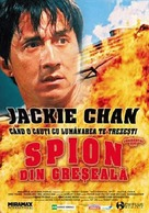 Te wu mi cheng - Romanian Movie Poster (xs thumbnail)