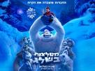 Smallfoot - Israeli Movie Poster (xs thumbnail)
