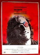 Cutter's Way - Yugoslav Movie Poster (xs thumbnail)