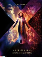 Dark Phoenix - Taiwanese Movie Poster (xs thumbnail)