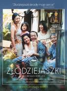 Manbiki kazoku - Polish Movie Poster (xs thumbnail)