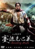 Seediq Bale - Taiwanese DVD cover (xs thumbnail)