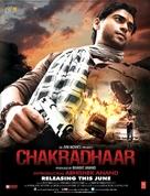 Chakradhaar - Indian Movie Poster (xs thumbnail)