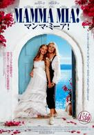 Mamma Mia! - Japanese Movie Poster (xs thumbnail)