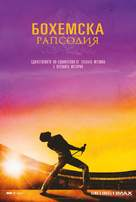 Bohemian Rhapsody - Bulgarian Movie Poster (xs thumbnail)