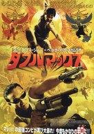 The Bodyguard - Japanese poster (xs thumbnail)