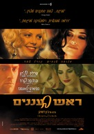 Head In The Clouds - Israeli Movie Poster (xs thumbnail)