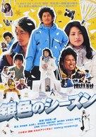 Giniro no season - Japanese poster (xs thumbnail)