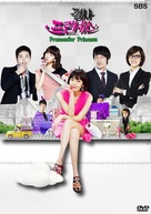 """Geomsa Princess"" - South Korean DVD movie cover (xs thumbnail)"