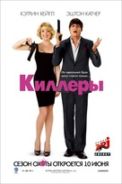 Killers - Russian Movie Poster (xs thumbnail)