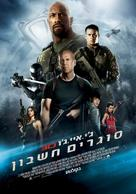 G.I. Joe: Retaliation - Israeli Movie Poster (xs thumbnail)