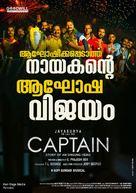 Captain - Indian Movie Poster (xs thumbnail)