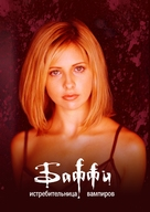 """Buffy the Vampire Slayer"" - Russian Movie Poster (xs thumbnail)"