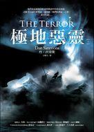 """The Terror"" - Taiwanese Movie Poster (xs thumbnail)"