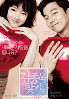 Kim Jong-ok Chatgi - South Korean Movie Cover (xs thumbnail)