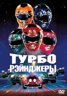 Turbo: A Power Rangers Movie - Russian Movie Cover (xs thumbnail)