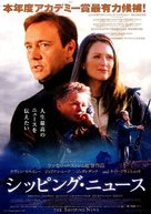 The Shipping News - Japanese Movie Poster (xs thumbnail)