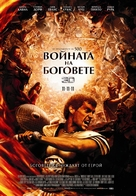 Immortals - Bulgarian Movie Poster (xs thumbnail)