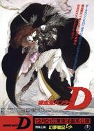 Banpaia hantâ D - Japanese Movie Poster (xs thumbnail)
