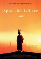 Phörpa - German Movie Poster (xs thumbnail)