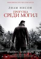 A Walk Among the Tombstones - Russian Movie Poster (xs thumbnail)