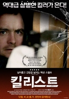 Kill List - South Korean Movie Poster (xs thumbnail)