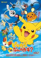 Pokemon Za Mûbî XY: Hakai no Mayu to Dianshî - Japanese Movie Poster (xs thumbnail)