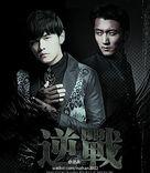 Jik zin - Chinese Movie Poster (xs thumbnail)