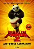 Kung Fu Panda 2 - Greek Movie Poster (xs thumbnail)