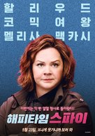 The Happytime Murders - South Korean Movie Poster (xs thumbnail)