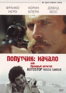 Autostop rosso sangue - Russian Movie Cover (xs thumbnail)