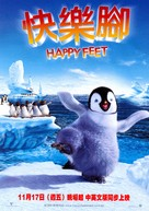Happy Feet - Taiwanese Movie Poster (xs thumbnail)