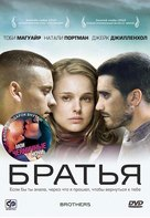 Brothers - Russian Movie Cover (xs thumbnail)
