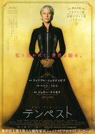 The Tempest - Japanese Movie Poster (xs thumbnail)