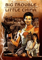 Big Trouble In Little China - German Movie Cover (xs thumbnail)