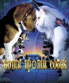 Cats & Dogs - Ukrainian poster (xs thumbnail)